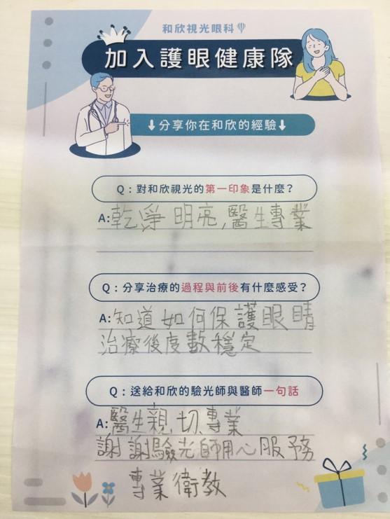 角膜塑型片案例